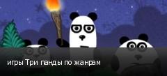игры Три панды по жанрам