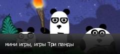 мини игры, игры Три панды