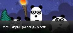 флеш игры Три панды в сети