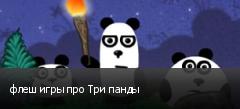 флеш игры про Три панды