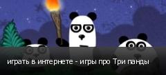 играть в интернете - игры про Три панды