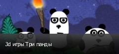 3d игры Три панды