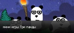 мини игры Три панды