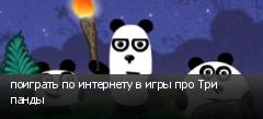 поиграть по интернету в игры про Три панды
