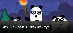игры Три панды - скачивай тут