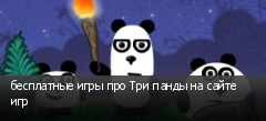 бесплатные игры про Три панды на сайте игр