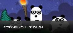 китайские игры Три панды