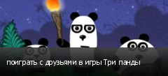 поиграть с друзьями в игры Три панды
