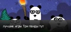 лучшие игры Три панды тут