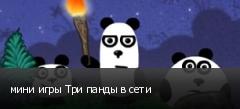 мини игры Три панды в сети