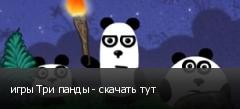 игры Три панды - скачать тут
