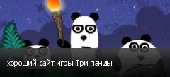 хороший сайт игры Три панды