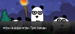 игры жанра игры Три панды
