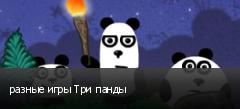 разные игры Три панды
