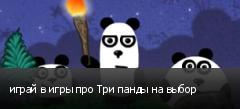 играй в игры про Три панды на выбор