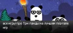 все игры про Три панды на лучшем портале игр