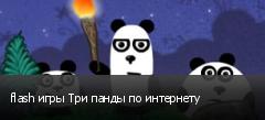 flash игры Три панды по интернету