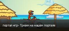 портал игр- Трюки на нашем портале