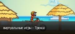 виртуальные игры - Трюки