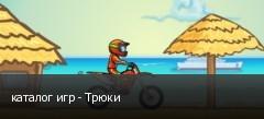 каталог игр - Трюки