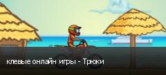 клевые онлайн игры - Трюки