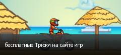 бесплатные Трюки на сайте игр