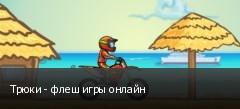 Трюки - флеш игры онлайн