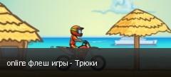 online флеш игры - Трюки