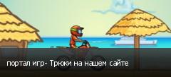 портал игр- Трюки на нашем сайте