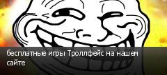 бесплатные игры Троллфейс на нашем сайте