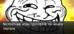 бесплатные игры Троллфейс на нашем портале