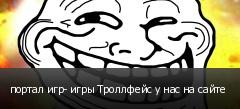портал игр- игры Троллфейс у нас на сайте