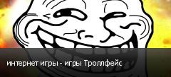 интернет игры - игры Троллфейс