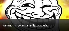 каталог игр - игры в Троллфейс