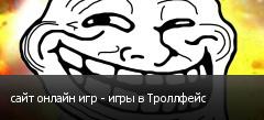 сайт онлайн игр - игры в Троллфейс