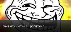 сайт игр - игры в Троллфейс