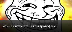 игры в интернете - игры Троллфейс
