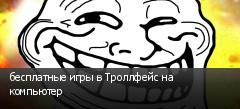 бесплатные игры в Троллфейс на компьютер