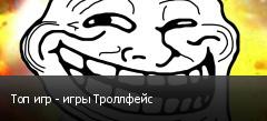 Топ игр - игры Троллфейс