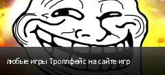 любые игры Троллфейс на сайте игр
