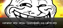 каталог игр- игры Троллфейс на сайте игр