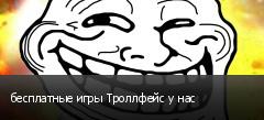 бесплатные игры Троллфейс у нас