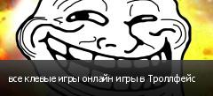 все клевые игры онлайн игры в Троллфейс