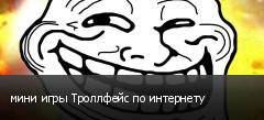 мини игры Троллфейс по интернету