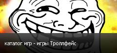 каталог игр - игры Троллфейс
