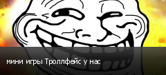 мини игры Троллфейс у нас