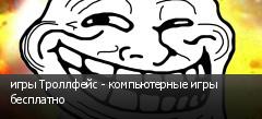 игры Троллфейс - компьютерные игры бесплатно