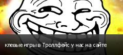 клевые игры в Троллфейс у нас на сайте
