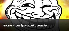 любые игры Троллфейс онлайн