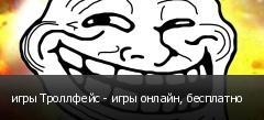 игры Троллфейс - игры онлайн, бесплатно